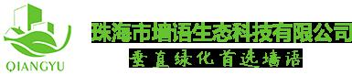 珠海墙语生态科技有限公司