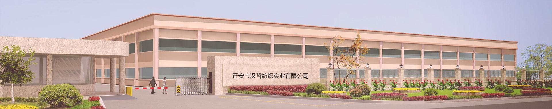 漢哲紡織實業