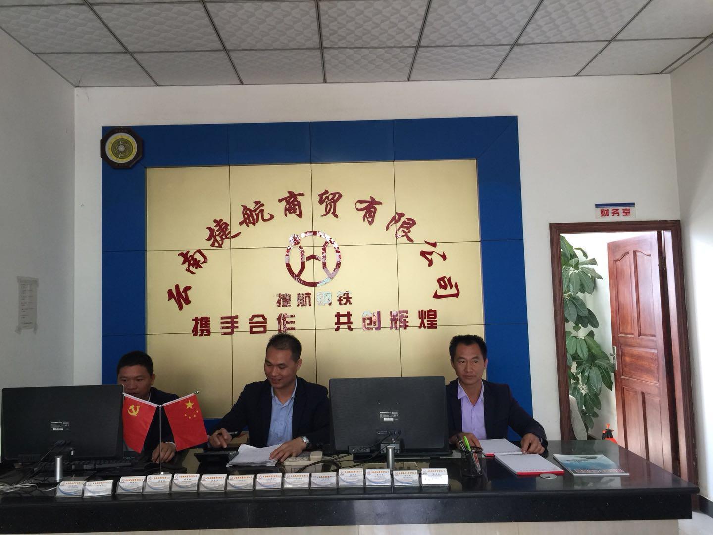 云南捷航商貿有限公司