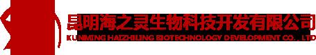 昆明海之靈生物科技開發有限公司