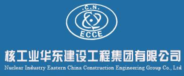 核工業華東建設工程集團有限公司