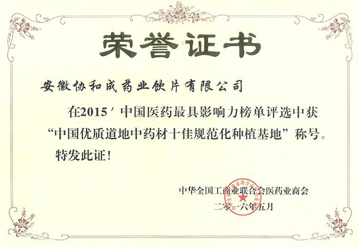 中国优质道地中药材十佳规范化种植基地