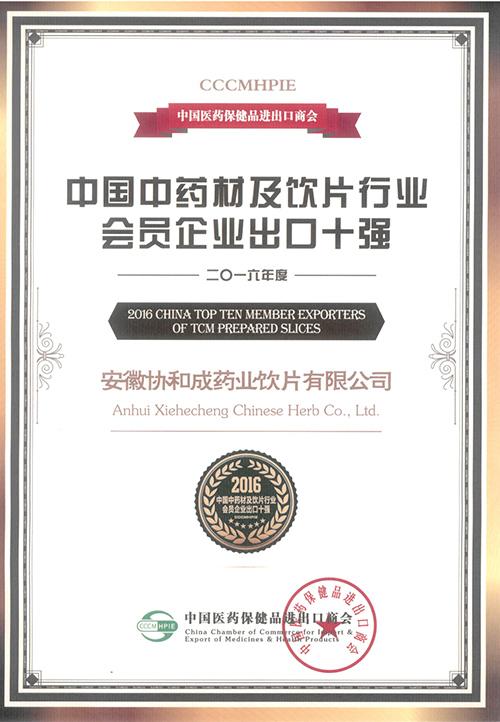 中国中药材及饮片行业会员企业出口十强