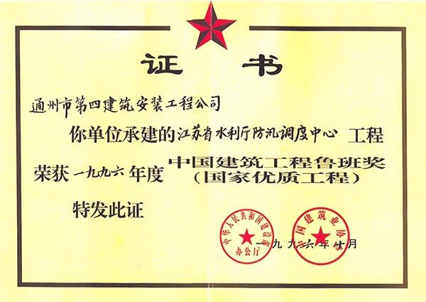 1996年度水利廳魯班獎