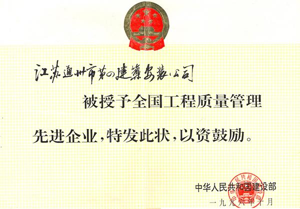 1996年度全國工程質量管理先進企業