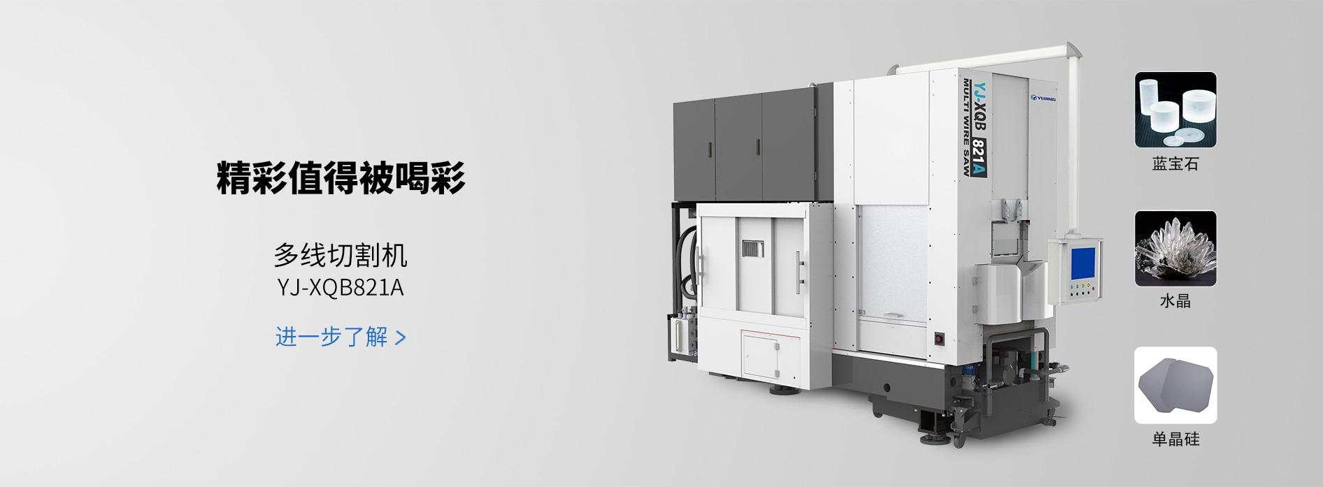 湖南宇晶机器股份有限公司
