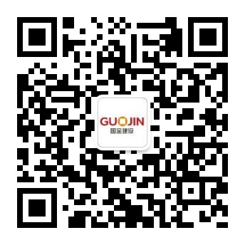 江西國金建設集團有限公司