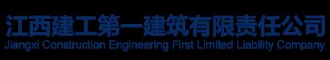 江西建工第一建筑有限責任公司