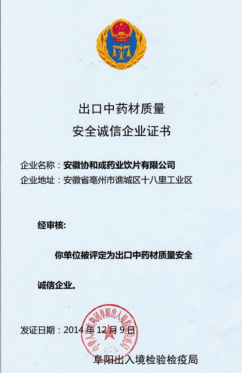 出口中药材质量安全诚信企业证书
