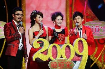 2009年湖南衛視春晚