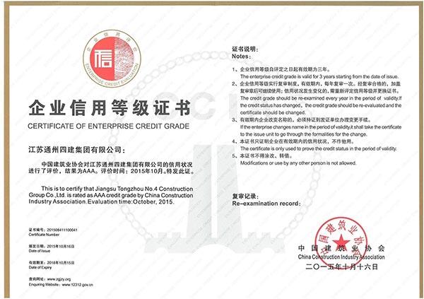 2015年度中國建筑業企業信用等級證書
