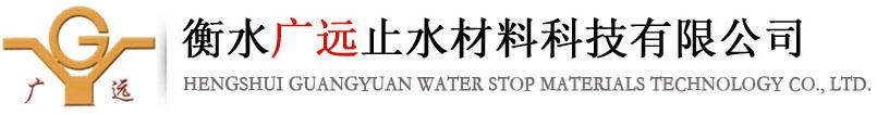 衡水廣遠止水材料科技有限公司
