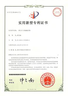 浙江星馳汽車有限公司