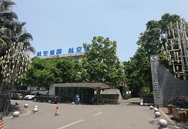 宜賓三江機械有限責任公司