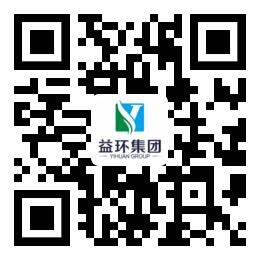湖南益環環境集團有限公司