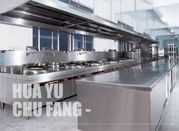 西安市華宇廚房設備制造有限責任公司