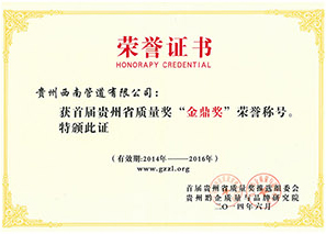 贵州西南管业股份有限公司