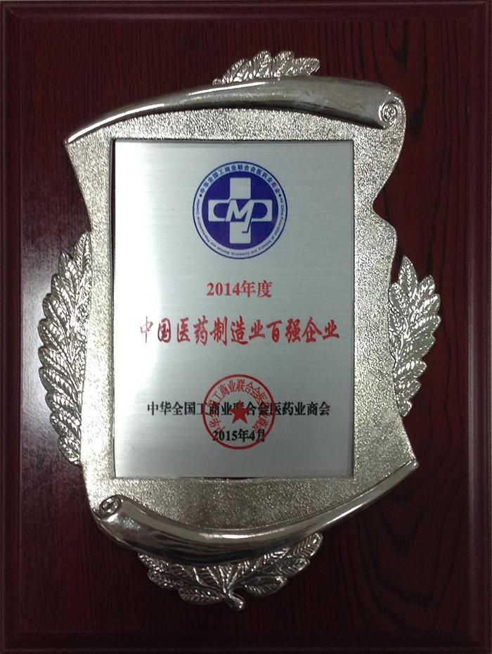 中国医药制造业百强企业