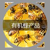 有机蜂产品