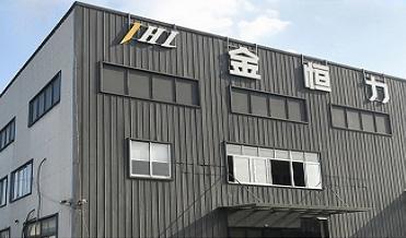 杭州恒力塑料機械有限公司