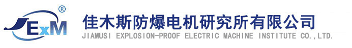 Jiamusi Explosion-proof Electric Machine Research Institute