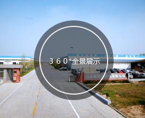 360全景展示