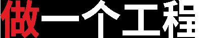 威海市凤林建筑工程有限公司