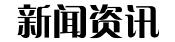 柳州市運華農業科技有限公司