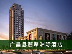 廣昌縣翡翠洲際酒店管理有限公司