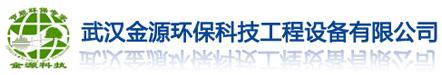 武漢金源環保科技工程設備有限公司
