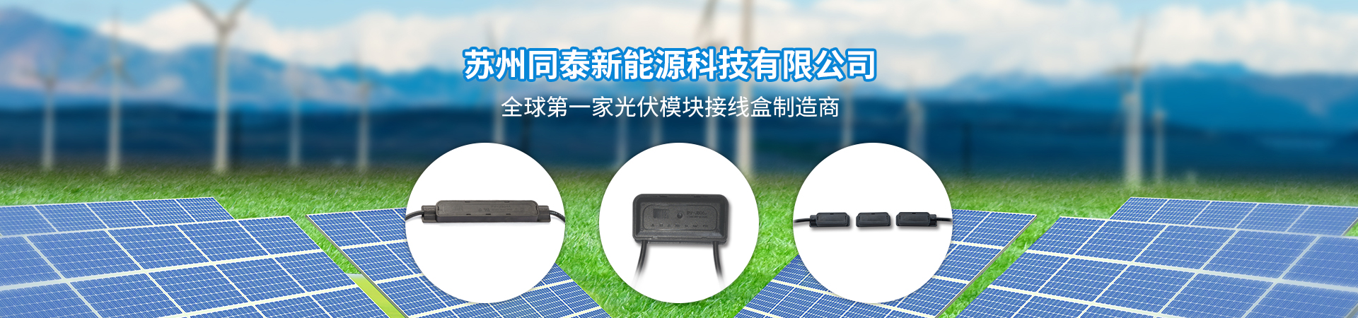苏州同泰新能源科技有限公司