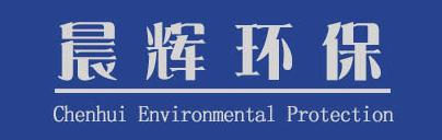 河北晨輝環保設備有限公司