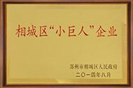 Suzhou Shida Tongtai Auto Parts Co., Ltd.