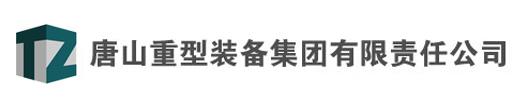 唐山重型裝備集團有限責任公司