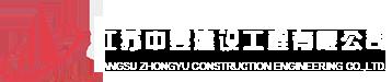 中昱建設集團