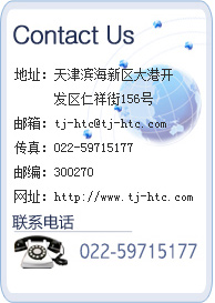 TIANJIN HTC CO.,LTD