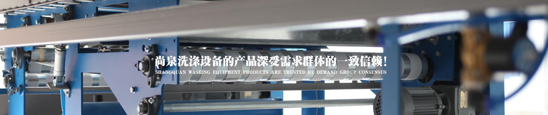 尚泉洗滌設備的產品深受需求群體的一致信賴!