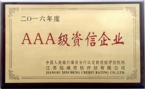 AAA級資信企業