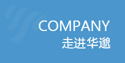 北京華邈藥業有限公司