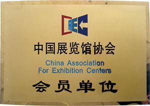 中國展覽館協會會員單位