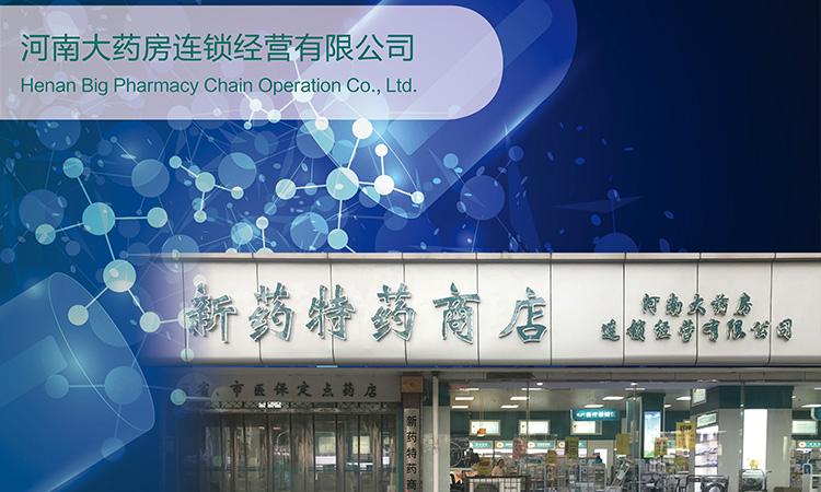 河南大藥房連鎖經營有限公司