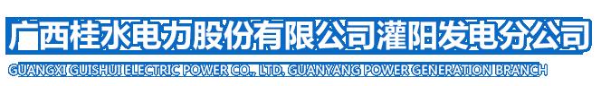 廣西桂水電力股份有限公司灌陽發電分公司