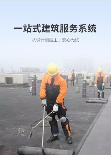 廣西安而居防水科技有限公司