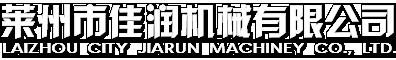 莱州市佳润机械有限公司