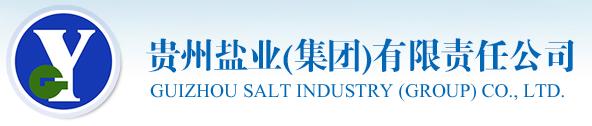 貴州鹽業集團有限責任公司