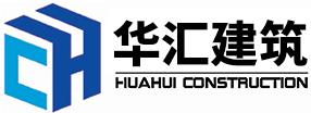 南通華匯建筑工程有限公司