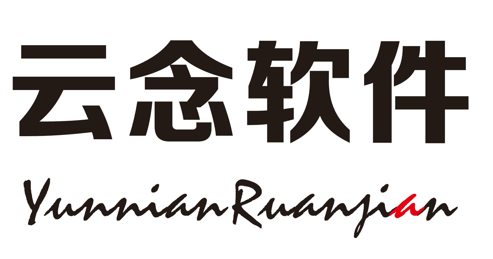广州云念软件技术有限公司