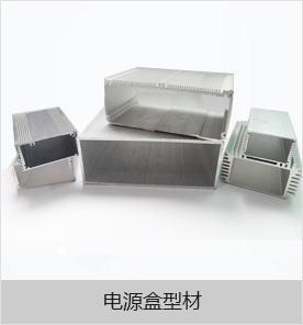 電源盒型材