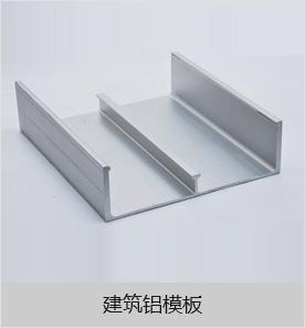 建筑鋁型材