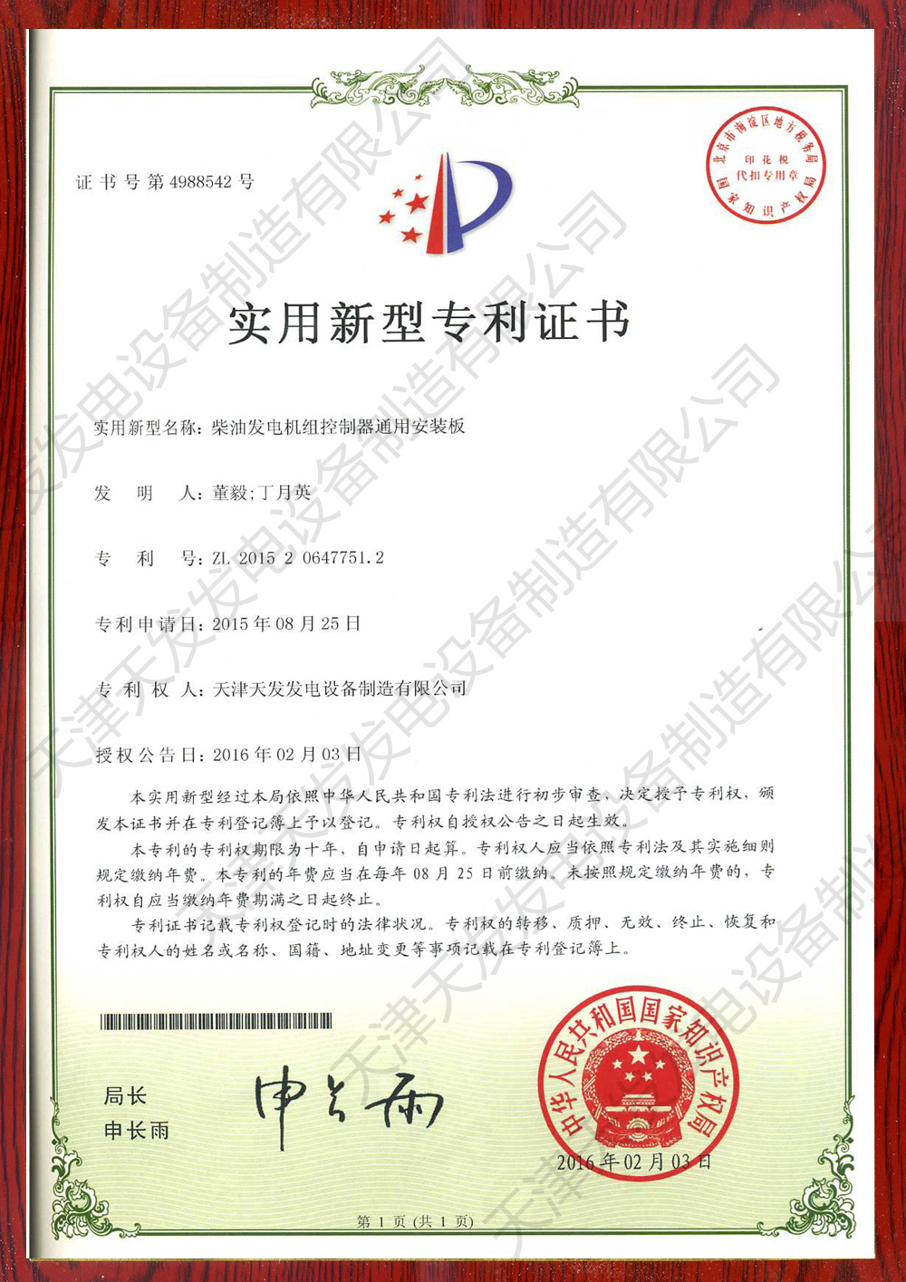 天津天发发电设备制造有限公司